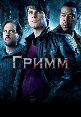 Постер к сериалу Гримм. Сезон 1. Серия 16 2011