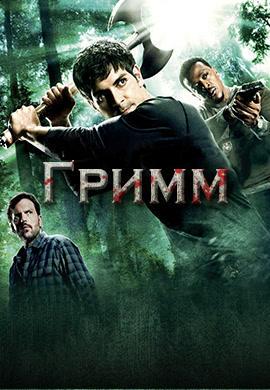 Постер к сериалу Гримм. Сезон 2. Серия 14 2013