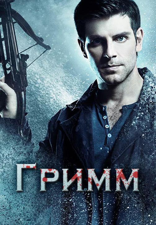 Постер к сериалу Гримм. Сезон 4. Серия 8 2014