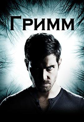Постер к сериалу Гримм. Сезон 6. Серия 6 2017