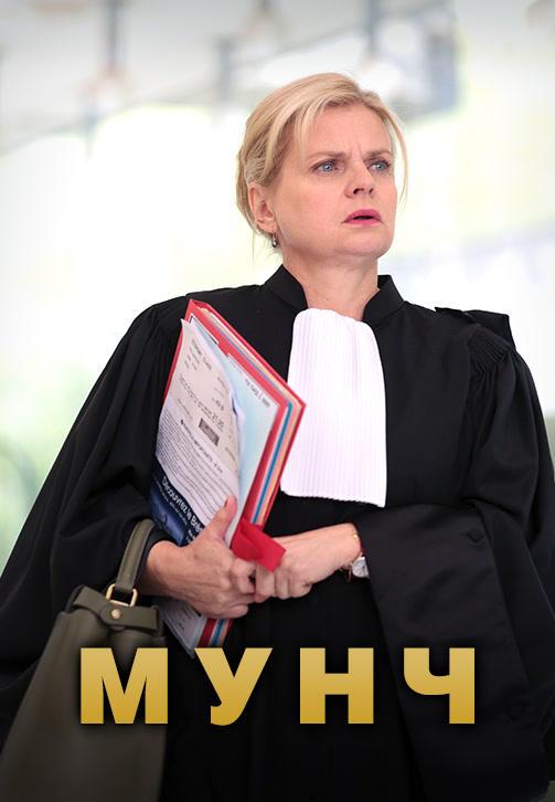 Постер к сериалу Мунч. Сезон 1. Серия 6 2016