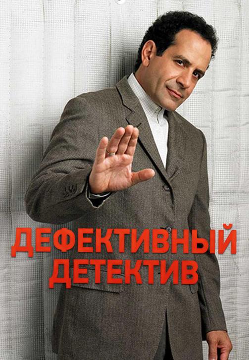 Постер к сериалу Дефективный детектив. Сезон 2. Серия 1 2003