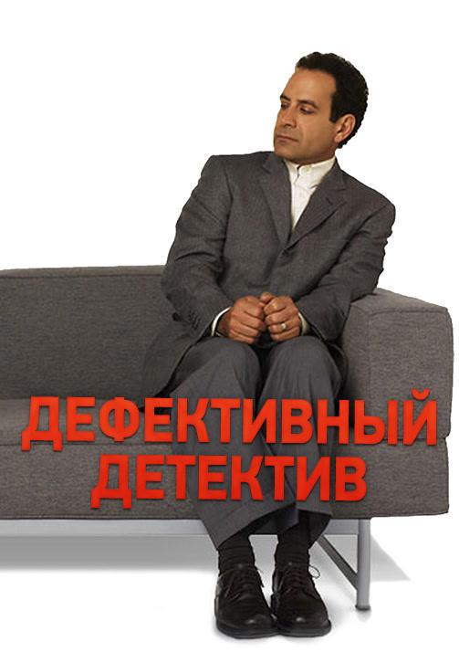 Постер к сериалу Дефективный детектив. Сезон 3. Серия 3 2004