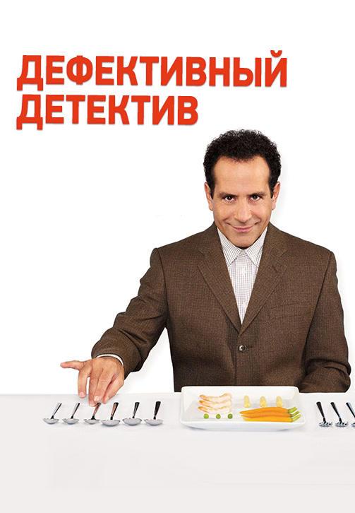 Постер к сериалу Дефективный детектив. Сезон 5. Серия 11 2006