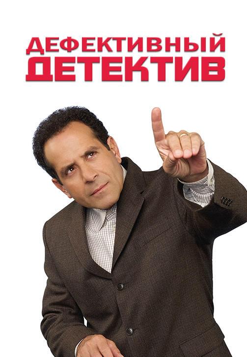 Постер к сериалу Дефективный детектив 2002