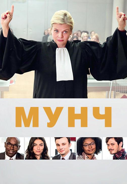 Постер к сериалу Мунч. Сезон 2. Серия 4 2018