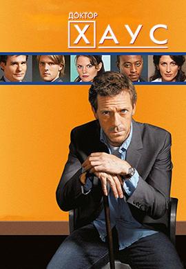 Постер к сериалу Доктор Хаус. Сезон 2. Серия 6 2005