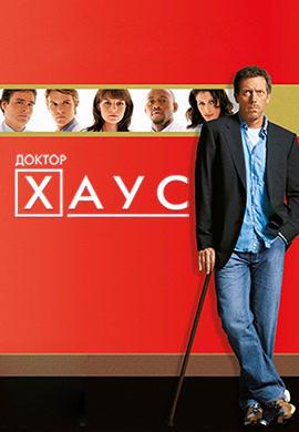 Постер к сериалу Доктор Хаус. Сезон 3. Серия 5 2006