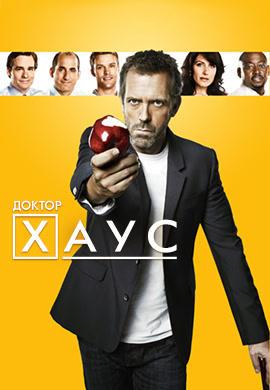 Постер к сериалу Доктор Хаус. Сезон 7. Серия 8 2010
