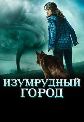 Постер к сериалу Изумрудный город. Сезон 1. Серия 4 2017