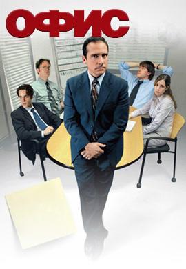 Постер к сериалу Офис. Сезон 1. Серия 3 2005
