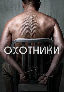 Постер к сериалу Охотники. Сезон 1. Серия 3 2016