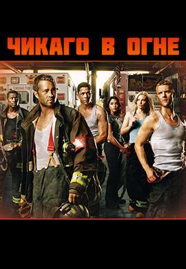 Постер к сериалу Чикаго в огне. Сезон 1. Серия 21 2012