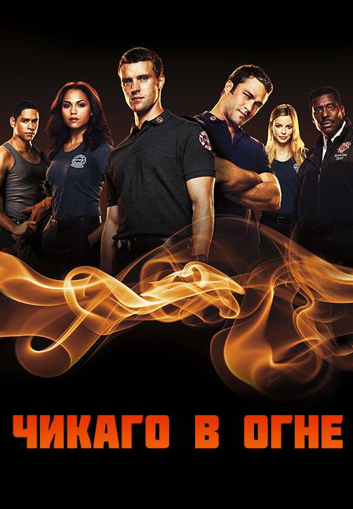 Постер к сериалу Чикаго в огне. Сезон 3. Серия 11 2014