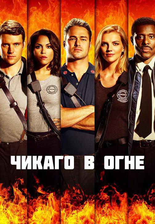 Постер к сериалу Чикаго в огне. Сезон 5. Серия 16 2016