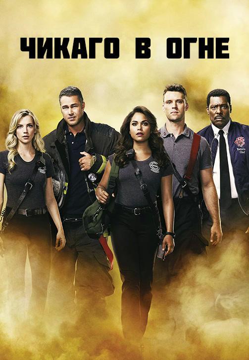 Постер к сериалу Чикаго в огне 2012