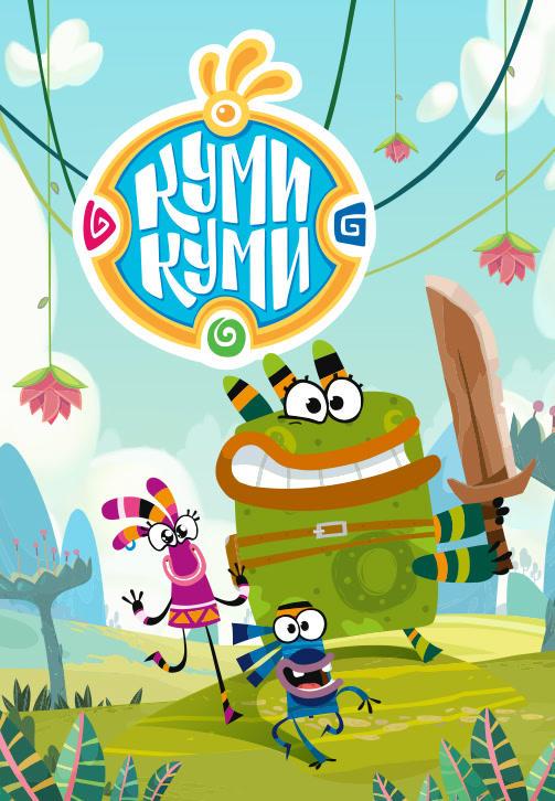 Постер к сериалу Куми-Куми. Сезон 1. Серия 3 2012