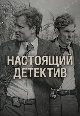 Постер к сериалу Настоящий детектив. Сезон 1. Серия 2 2014