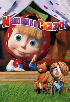 Постер к сериалу Машины сказки 2011