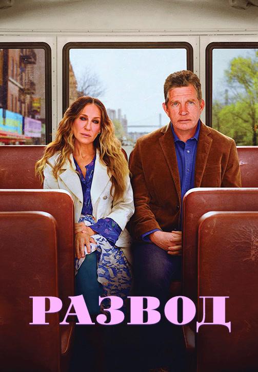 Постер к сериалу Развод 2016