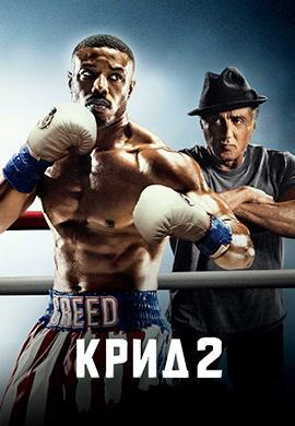 Постер к фильму Крид 2 2018