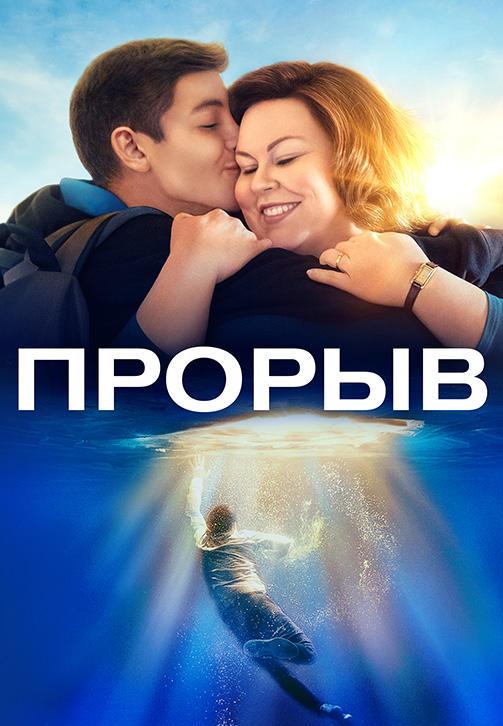 Постер к фильму Прорыв 2019
