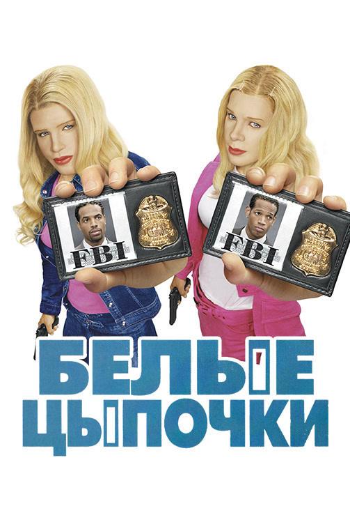 Постер к фильму Белые цыпочки 2004