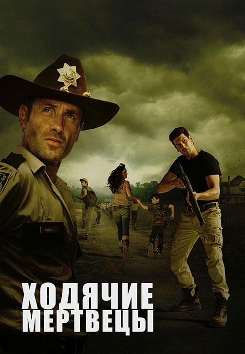 Постер к сериалу Ходячие мертвецы. Сезон 2 2011