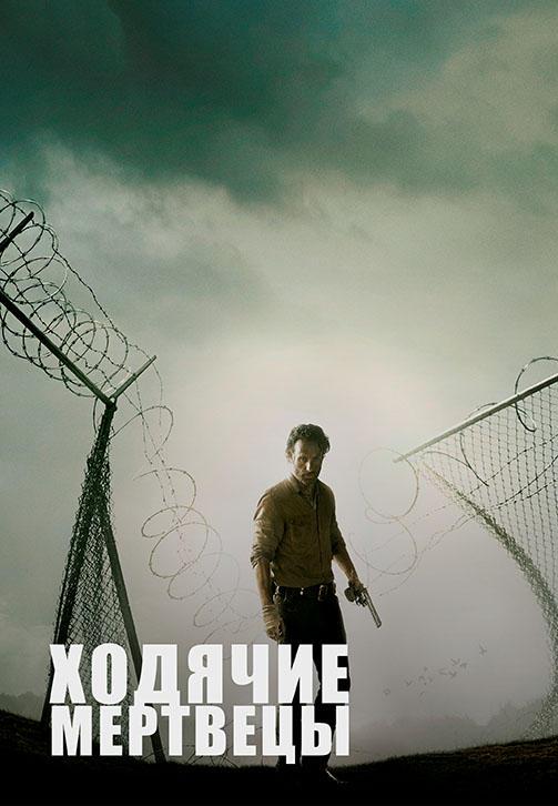 Постер к сериалу Ходячие мертвецы. Сезон 4 2013