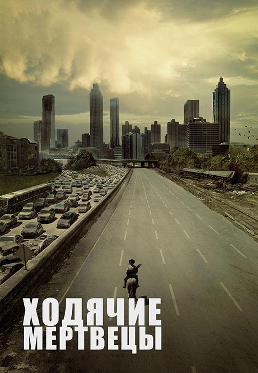 Постер к сериалу Ходячие мертвецы. Сезон 1. Серия 1 2010