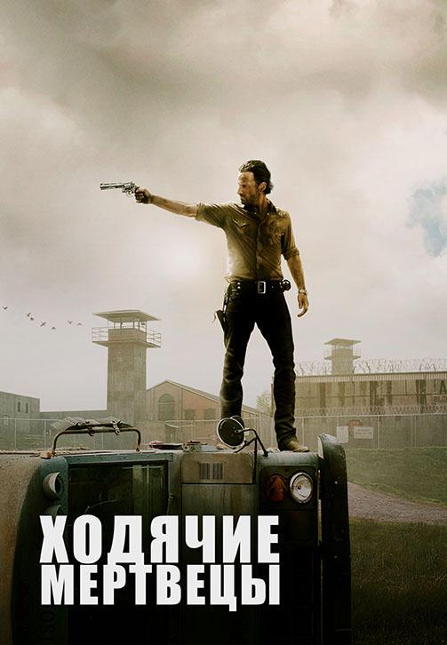 Постер к сериалу Ходячие мертвецы. Сезон 3. Серия 9 2012