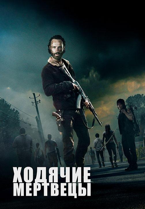 Постер к сериалу Ходячие мертвецы. Сезон 5. Серия 14 2014