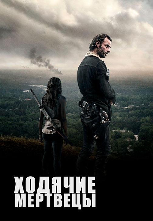 Постер к сериалу Ходячие мертвецы. Сезон 6. Серия 5 2015
