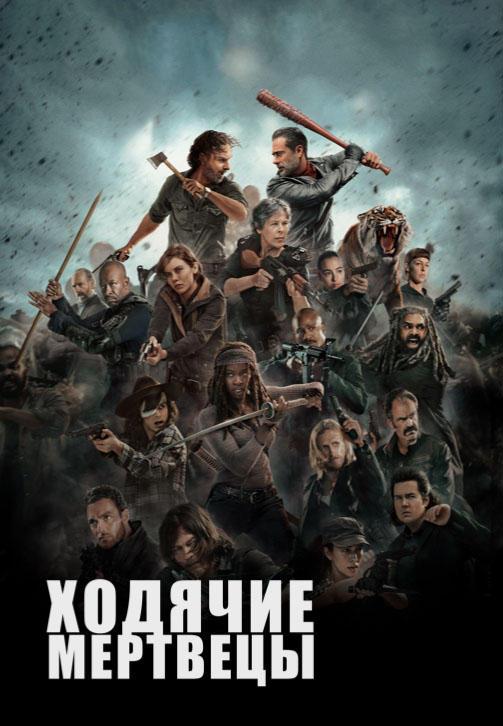 Постер к сериалу Ходячие мертвецы. Сезон 8. Серия 10 2017
