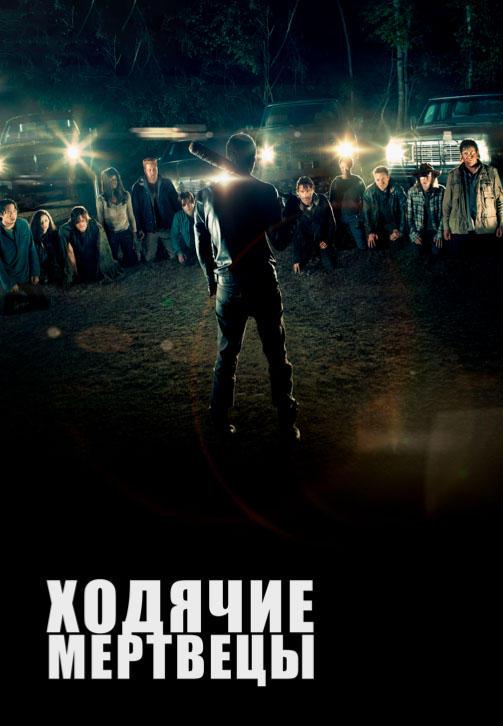 Постер к сериалу Ходячие мертвецы. Сезон 7. Серия 6 2016