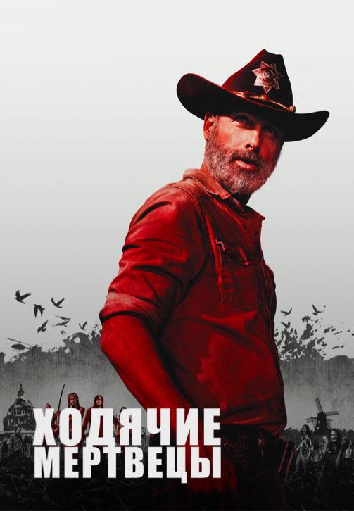 Постер к сериалу Ходячие мертвецы. Сезон 9. Серия 4 2018