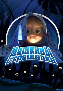 Постер к сериалу Машкины страшилки. Сезон 1. Шокирующая история про девочку, которая всего боялась 2017