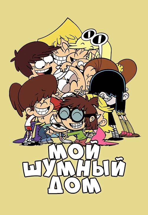 Постер к сериалу Мой шумный дом. Сезон 1. Серия 7 2016
