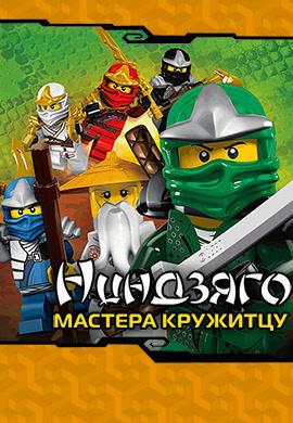 Постер к сериалу Ниндзяго: Мастера Кружитцу. Сезон 1. Серия 12 2011