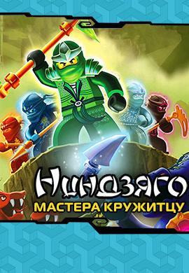 Постер к сериалу Ниндзяго: Мастера Кружитцу. Сезон 2. Серия 5 2012