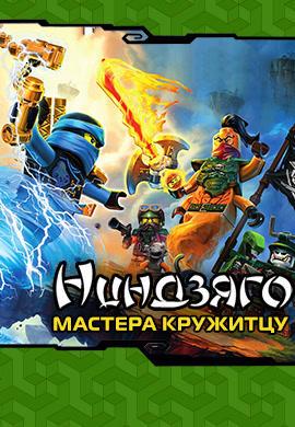 Постер к сериалу Ниндзяго: Мастера Кружитцу. Сезон 6. Серия 2 2016