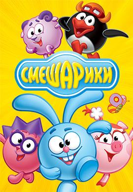 Постер к сериалу Смешарики. Сезон 1. Серия 155 2004