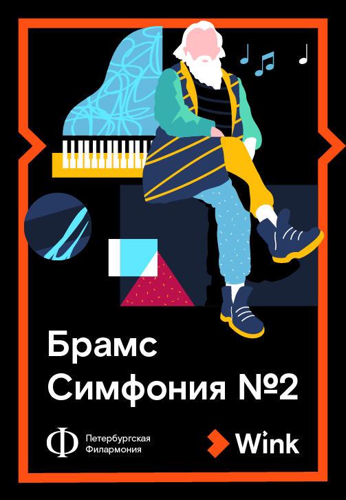 Постер к сериалу Брамс. Симфония № 2 2019