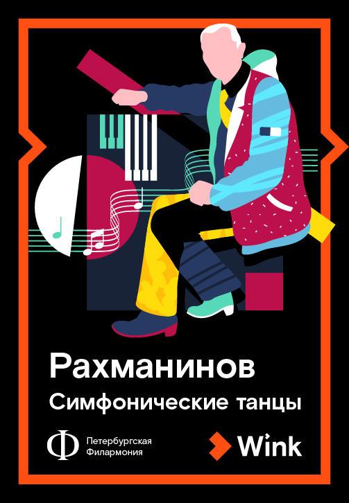 Постер к сериалу Рахманинов. Симфонические танцы 2019