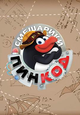 Постер к сериалу Смешарики: Пин-код. Сезон 1. Серия 21 2012