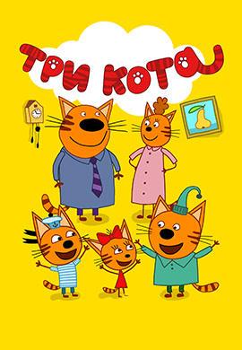 Постер к сериалу Три кота. Сезон 1. Серия 24 2015