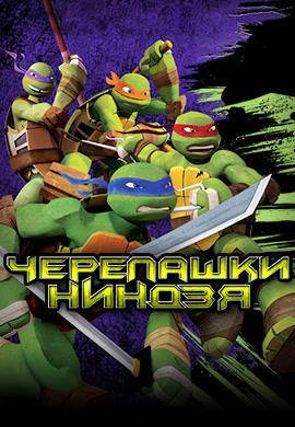 Постер к сериалу Черепашки-ниндзя 2012