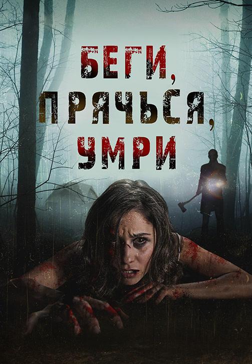Постер к фильму Беги, прячься, умирай 2012