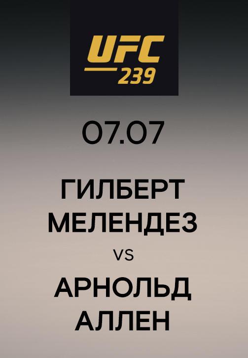 Постер к сериалу Гилберт Мелендез vs Арнольд Аллен 2019