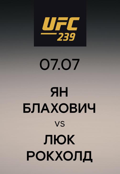 Постер к сериалу Ян Блахович vs Люк Рокхолд 2019